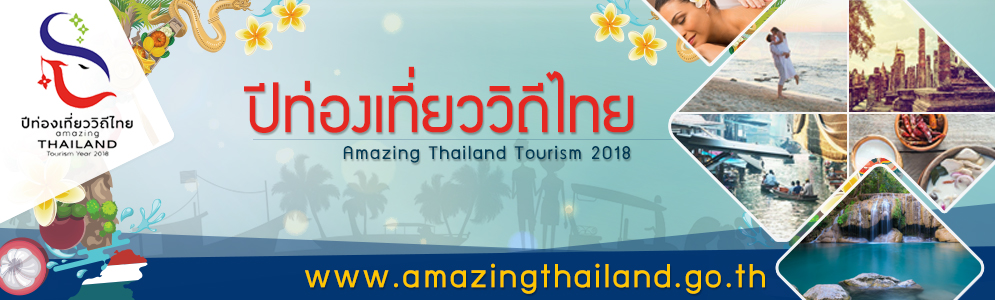 Amazing Thailand Tourism Year 2018